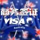 澳洲商务签证